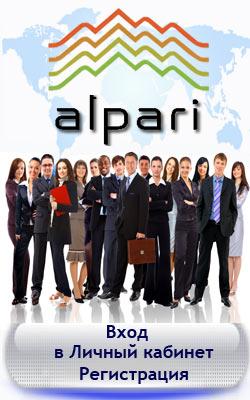 Альпари вход в личный кабинет