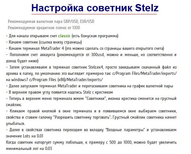 настройка советник Stelz