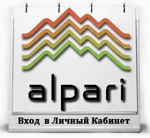 вход-в-личный-кабинет-альпари2у