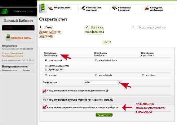 регистрация в альпари