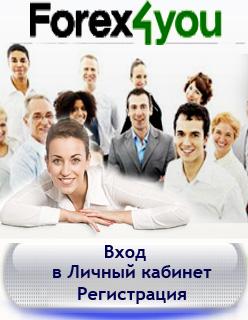 forex4you личный кабинет