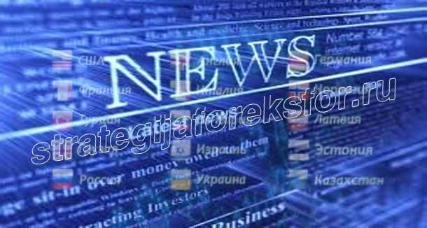 Торговля на новостях в Форекс
