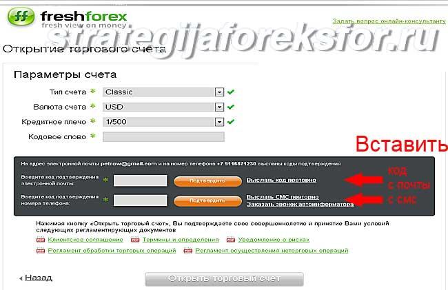 регистрация---форекс