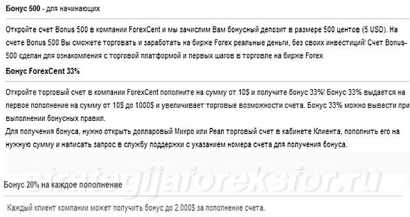 бонусы-форекс-2013-года