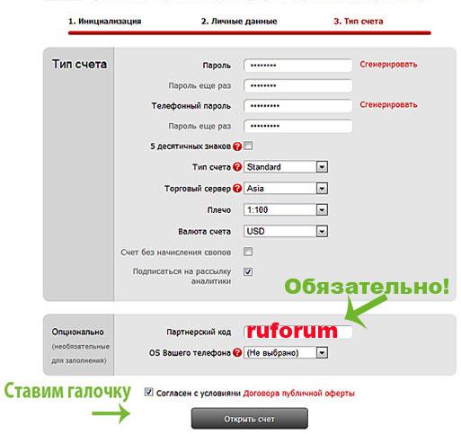 форум-удаленная-работа-3