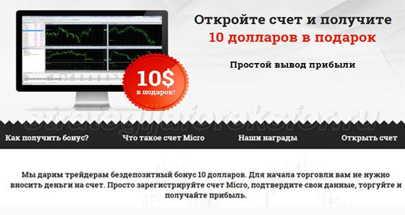 forex-бонус-на-счет